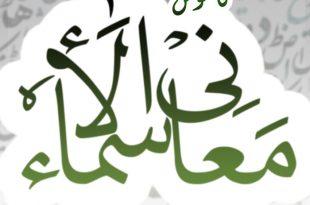 صور معنى اسم هيازع , شرح ومعني اسم هيازع في المعجم العربي