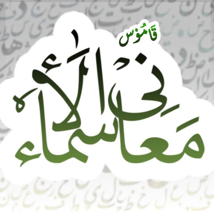 صورة معنى اسم هيازع , شرح ومعني اسم هيازع في المعجم العربي