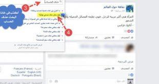 صورة كيفية الغاء الفيس بوك نهائيا