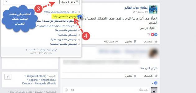 كيفية الغاء الفيس بوك نهائيا