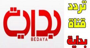 صورة تردد قناة بداية نايل سات , تردد قناة بداية الخليجية الجديدة