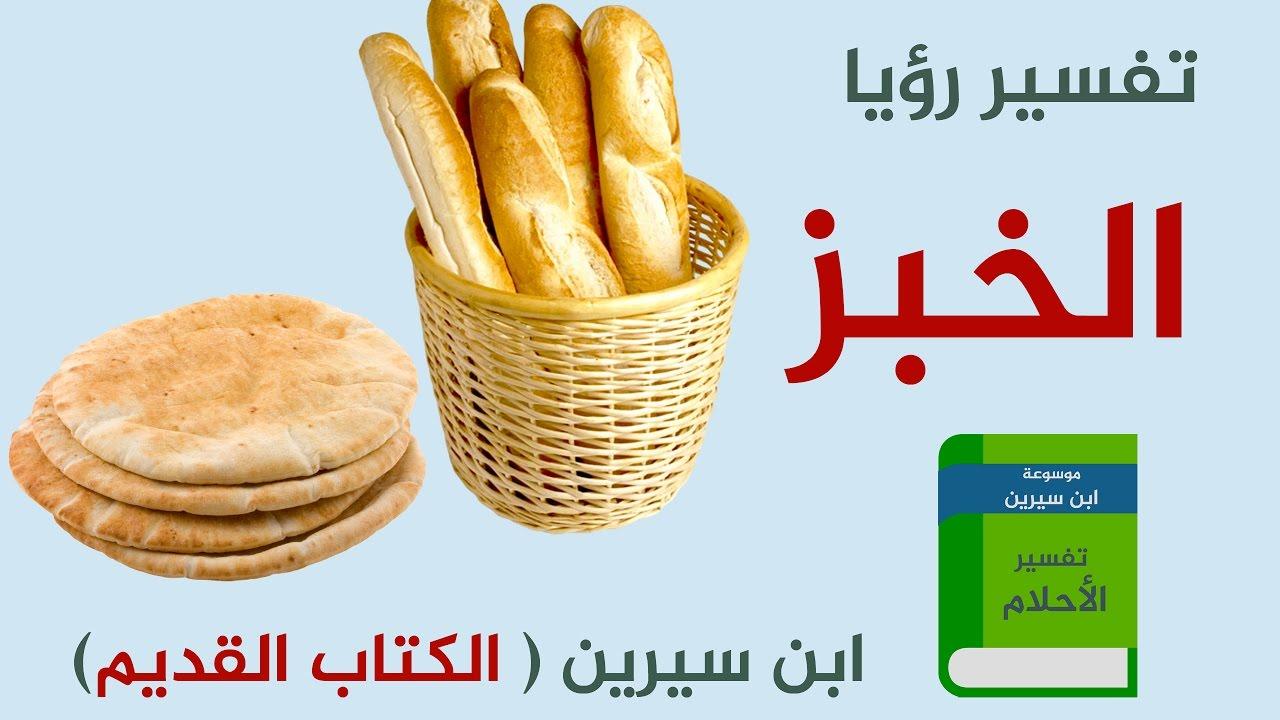 صورة تفسير الاحلام الخبز , تفسير رؤية الخبز في المنام