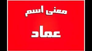 صور معني اسم عماد , معني اسم عماد حسب علم نفس