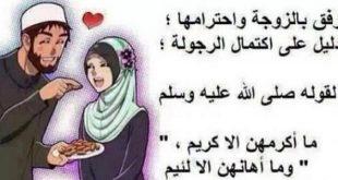 صورة المعاملة بين الزوجين , كيف تكون معاملة الزوج لزوجته