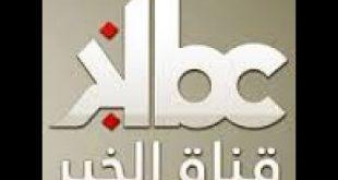 صورة تردد قناة kbc , تردد قناة الخبر الجزائرية kbc