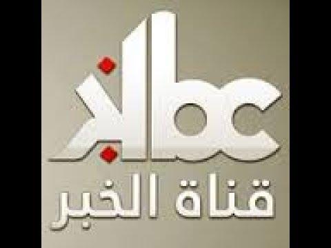 صور تردد قناة kbc , تردد قناة الخبر الجزائرية kbc