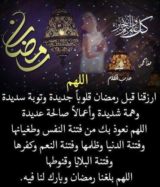 صورة ادعيه رمضان , تعرف على ادعيه الشهر الكريم