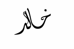 صورة معنى اسم خالد , تعرف علي خالد وصفاتة