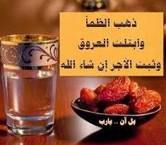 صورة دعاء الافطار في رمضان , ادعية رمضان وجمالها