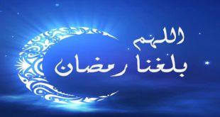 صورة فضل شهر رمضان , استغلي تلك الشهر