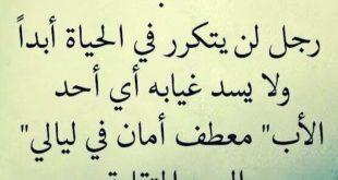 صورة كلام جميل عن الاب , سوبر بابا وحنيته علينا