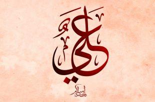صورة صور اسم علي, علي يا احلى علوة في الدنيا