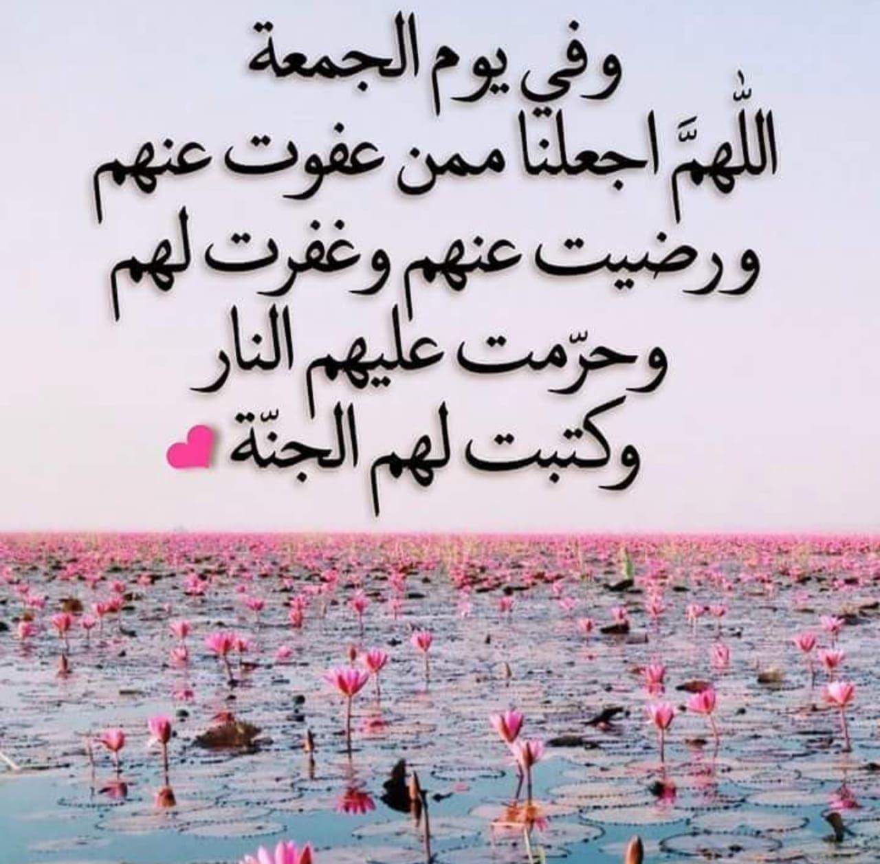 صورة ادعية يوم الجمعة بالصور , تترفع الدعوات يوم الجمعه 2305 1