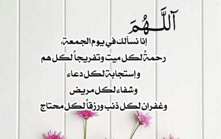 صورة ادعية يوم الجمعة بالصور , تترفع الدعوات يوم الجمعه 2305
