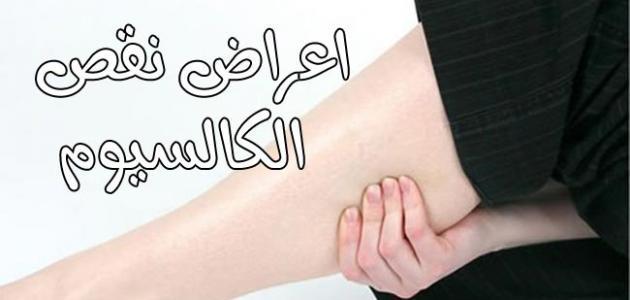 صورة اعراض نقص الكالسيوم , اضرار نقص الكالسيوم
