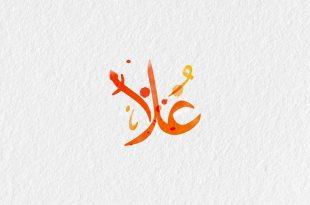 صورة صور اسم علا, علا امورة وجميلة قوي عشان تتاكد شوف الصور دي