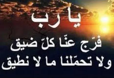 صورة ادعية اسلامية , احب الدعوات الي قلبك 2385 1