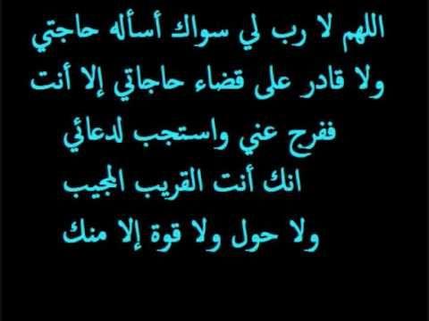 صورة ادعية اسلامية , احب الدعوات الي قلبك 2385