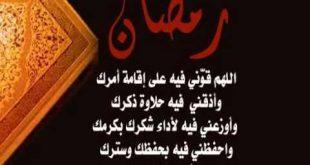 صورة دعاء في رمضان , تعرف علي سحر رمضان
