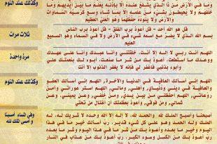 صورة دعاء الصباح والمساء, حصن المسلم في يومه وليله