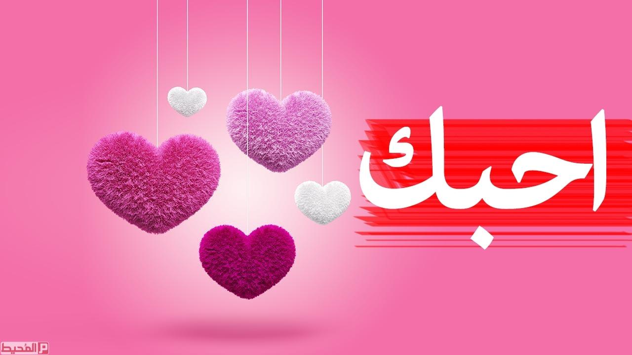 عبارات حب وعشق, كلام وجمل الاحبة الى بعضهم البعض