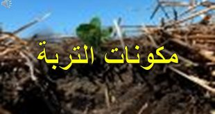 صورة مكونات التربة, ماذا تعرف عن طبقات التربة او انواع التربة