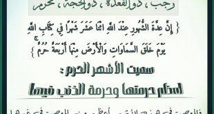 صورة ماهي الاشهر الحرم, تعرف على بعض احكام الاشهر الحرم في الاسلام