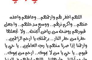 صورة دعاء الام, هذه الكلمات ربما تكون احلى للدعاء لامي