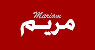 صورة معنى اسم مريم, ماذا تعرف عن هذا الاسم