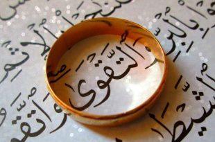 صورة اسماء بنات من القران, كل الاسماء الاسلامية جميلة