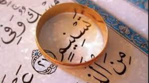 صورة اسماء بنات من القران, كل الاسماء الاسلامية جميلة 1897 6