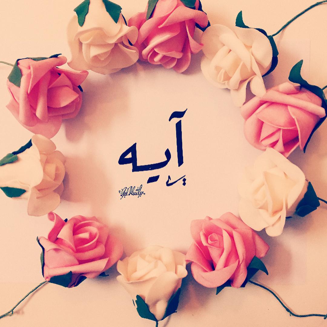 صورة اسماء بنات من القران, كل الاسماء الاسلامية جميلة 1897 8