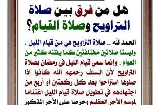 صورة صلاة التراويح في رمضان, بستنى رمضان عشانها