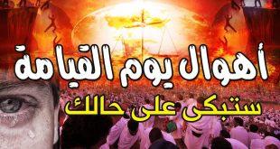 صورة اهوال يوم القيامة, اعفو عنا يارب