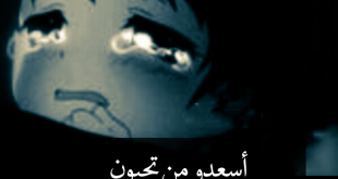 صورة رمزيات حزينه,صورة حزينة كتير اوى