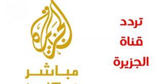 صورة تردد قناة الجزيرة مباشر , القناة الاشهر في نقل الخبر