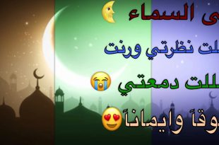 صورة شعر عن رمضان, في هذا الشهر الفضيل ربنا تقبل