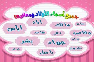 صورة اسماء اولاد 2019, هيعجبوكى اوى مجموعة الاسماء دى
