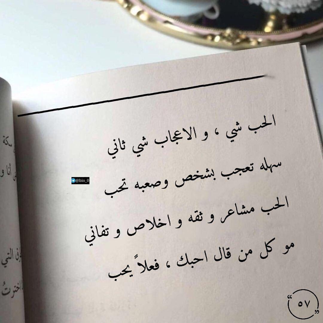 صورة الفرق بين الحب والاعجاب, اعرف ما هو الحب وما هو الاعجاب