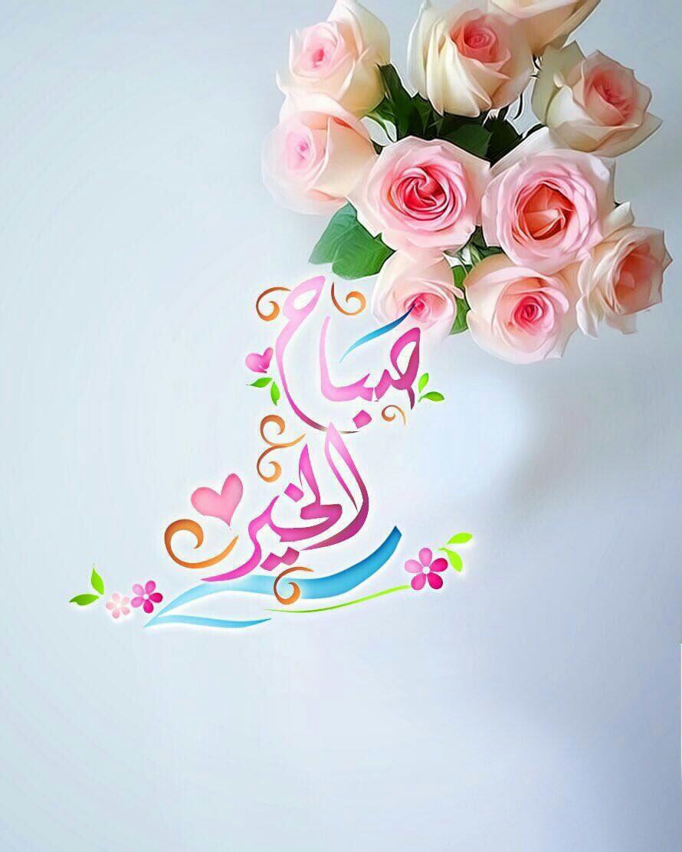 صورة حبيبي صباح الخير كلمات, احلى صباح عليك 725 1