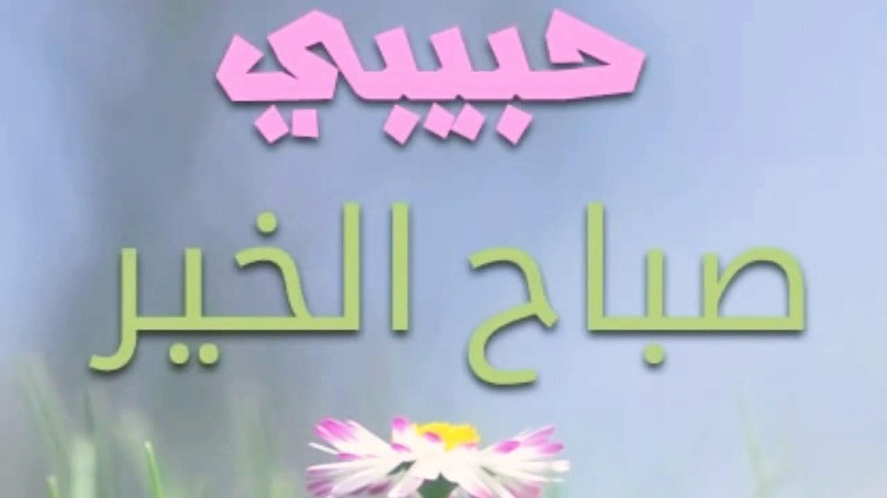 صورة حبيبي صباح الخير كلمات, احلى صباح عليك 725 3