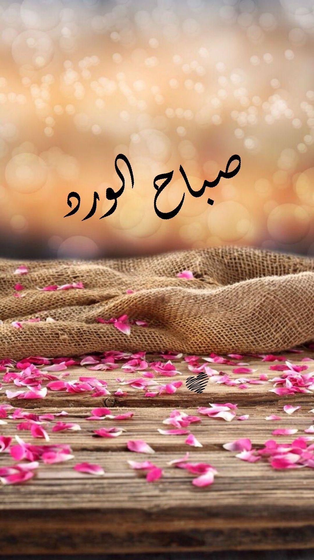 صورة حبيبي صباح الخير كلمات, احلى صباح عليك 725 4