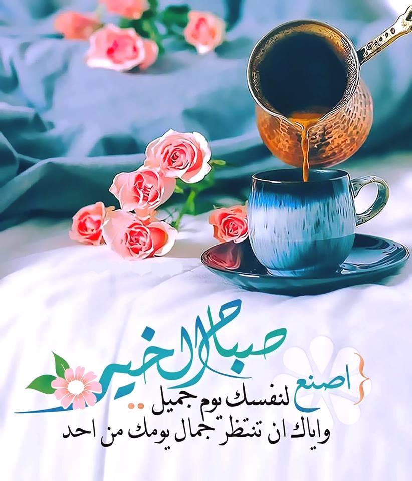 صورة حبيبي صباح الخير كلمات, احلى صباح عليك 725 7