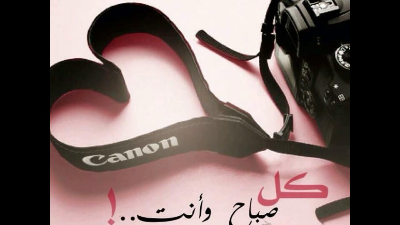 صورة حبيبي صباح الخير كلمات, احلى صباح عليك 725 8