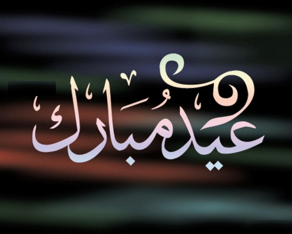 صورة صور عن لعيد, اجمل ايام السنة عند المسلمين