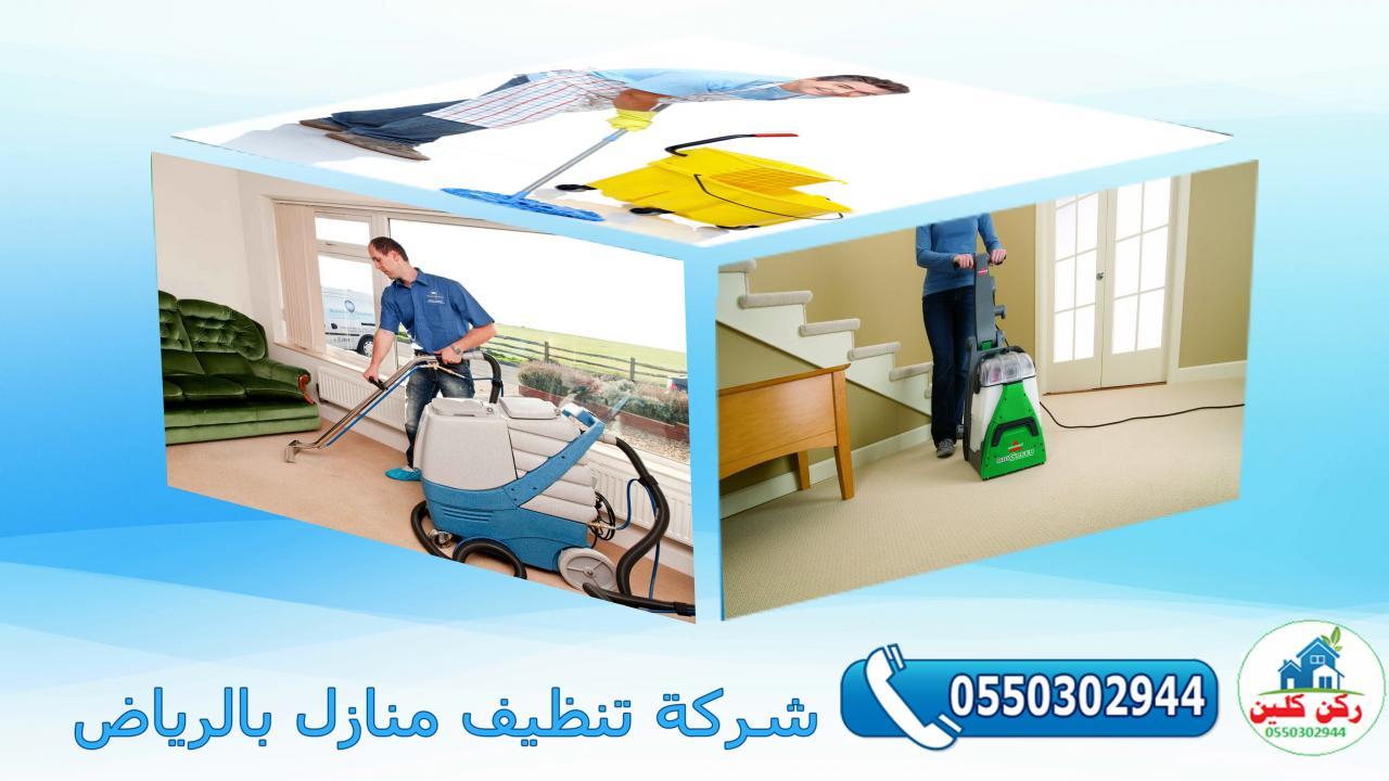 صورة مؤسسات رائعة فى هذا المجال ,شركة تنظيف منازل بالرياض