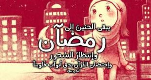 صورة مش بحس برمضان غير لما اسمعها ,اناشيد رمضان