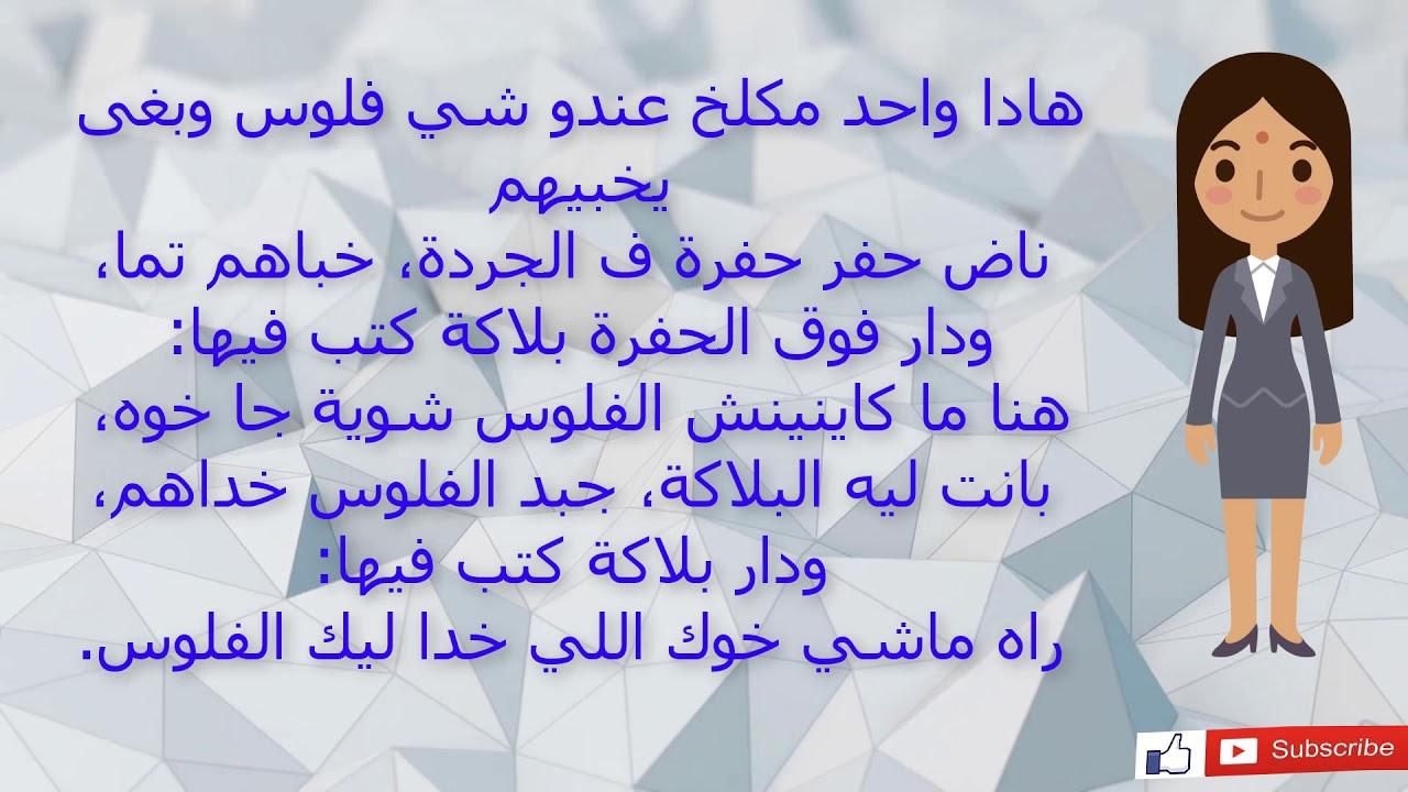 صورة هتموت من الضحك نكت فظيعة ,نكت مغربية مضحكة