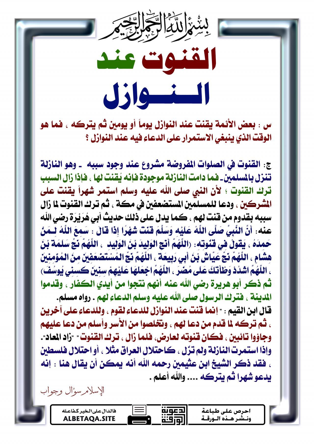 صورة دعاء القنوت, يجب على كل مسلم ان يقول هذا الدعاء 2186 1