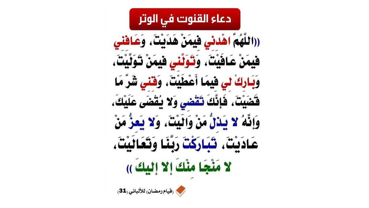صورة دعاء القنوت, يجب على كل مسلم ان يقول هذا الدعاء 2186 2